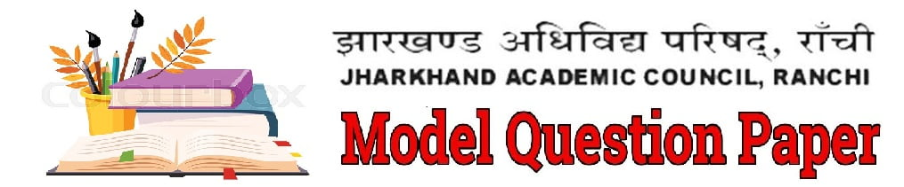 Jharkhand Board 10th Question paper 2019