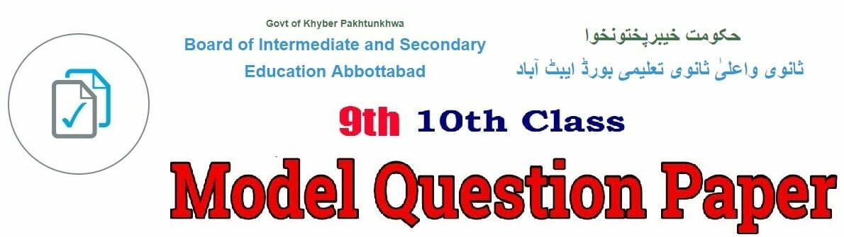 BISE Abbottabad SSC All Subjects Model Paper 2020