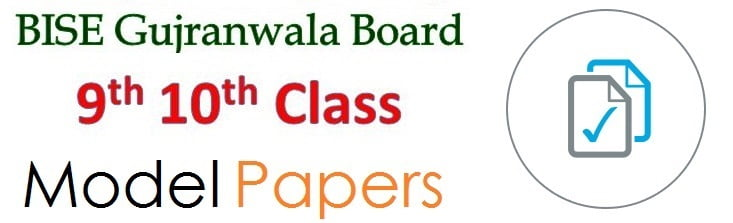 BISE Gujranwala Matric Model Paper 2019 , Gujranwala Board 9th & 10th All Subjects Model Paper 2019