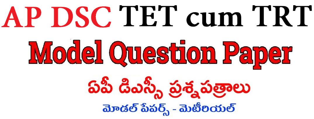 Teacher Recruitment Test (TRT) TET cum TRT Sample Paper