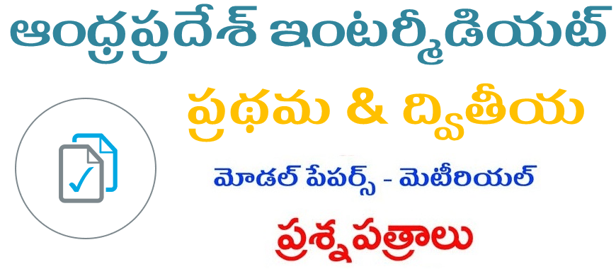 AP Intermediate previous question papers