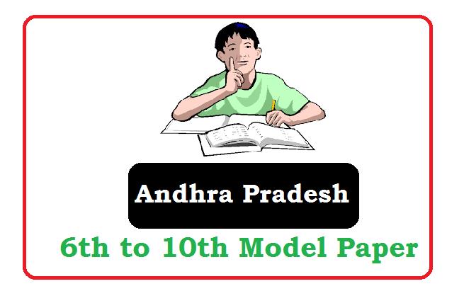 AP 6th 7th 8th 9th Model Paper 2021, AP 6th 7th 8th 9th Sample Paper 2021