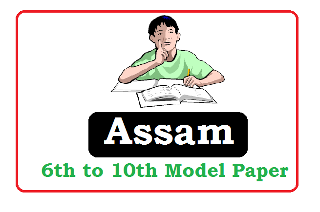 Assam 6th, 7th, 8th, 9th Model Paper 2021, Assam 6th, 7th, 8th, 9th Sample Paper 2021