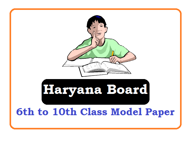 HBSE 6th, 7th, 8th, 9th Model Paper 2020, HBSE 6th, 7th, 8th, 9th Question Paper 2020