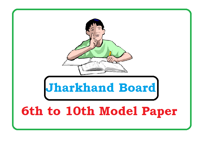 Jharkhand Board 6th, 7th, 8th, 9th, 10th Model Paper 2021, Jharkhand Board 6th, 7th, 8th, 9th, 10th Question Paper 2021