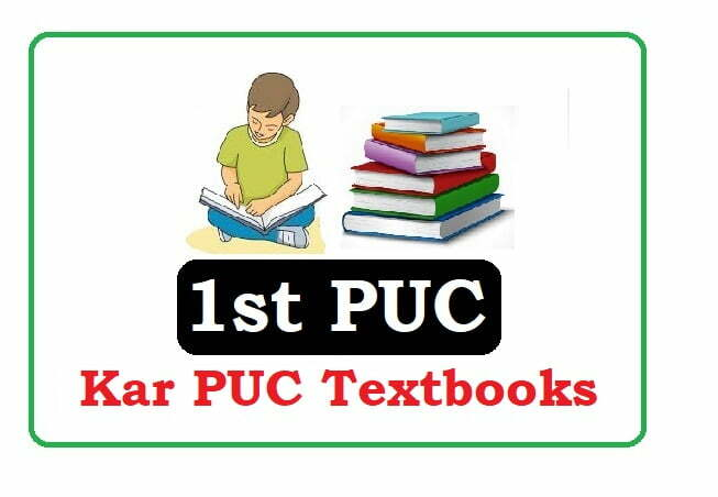 Karnataka 1st PUC Textbooks 2021