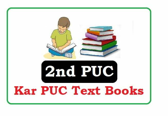 Kar 2nd PUC Textbooks 2020, Kar 2nd PUC books 2020