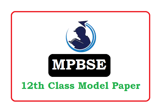MP 12th Model paper 2021, MP 12th Question paper 2021, MP 12th Sample paper 2021