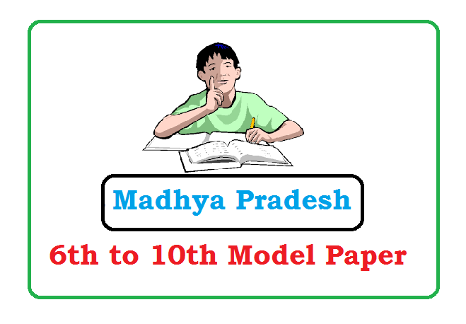 MP Board  6th, 7th, 8th, 9th Model Paper 2020, MP Board  6th, 7th, 8th, 9th Question Paper 2020