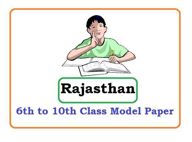 Maha Board 6th, 7th, 8th, 9th Exam Model Paper 2020, Maha Board 6th, 7th, 8th, 9th Sample Paper 2020