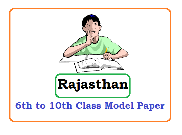 Rajasthan 6th, 7th, 8th, 9th Exam Question Paper 2020, Rajasthan Board 6th, 7th, 8th, 9th Sample Paper 2020