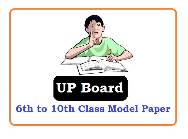 UP Board 6th, 7th, 8th, 9th Model Paper 2019, UP Board 6th, 7th, 8th, 9th Sample Paper 2019