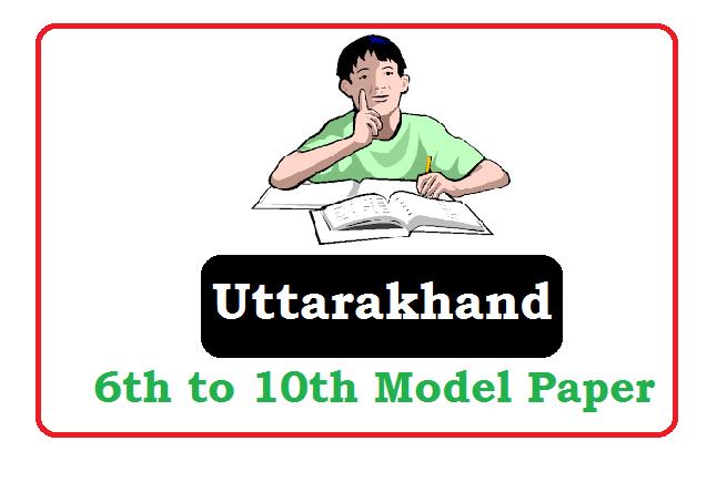 Uttarakhand Board 6th, 7th, 8th, 9th Sample Question Paper 2021, Uttarakhand Board 6th, 7th, 8th, 9th  Question Paper 2021