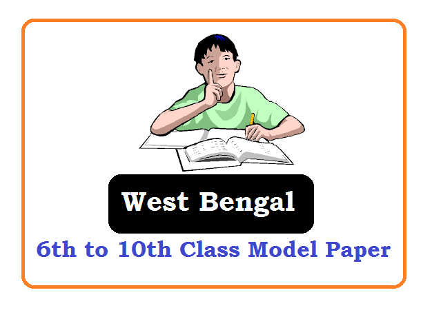 West Bengal  6th, 7th, 8th, 9th Model Paper 2020, West Bengal  6th, 7th, 8th, 9th Question Paper 2020
