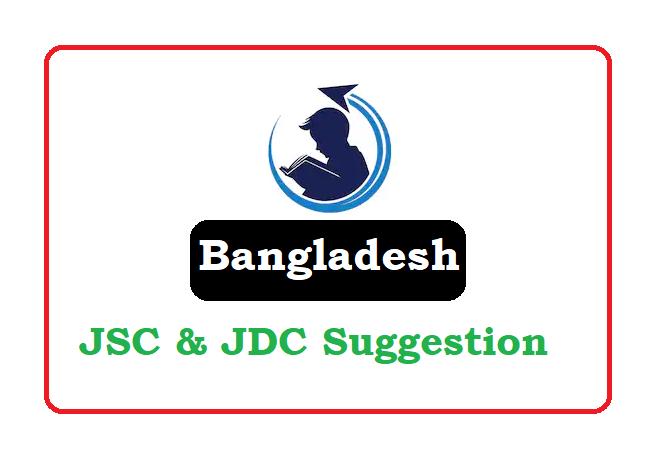 Bangladesh JSC & JDC Suggestion 2020, BD JSC & JDC Suggestion 2020