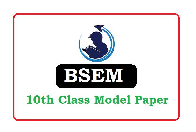 BSEM HSLC Model Paper 2020, BSEM HSLC Question Paper 2020
