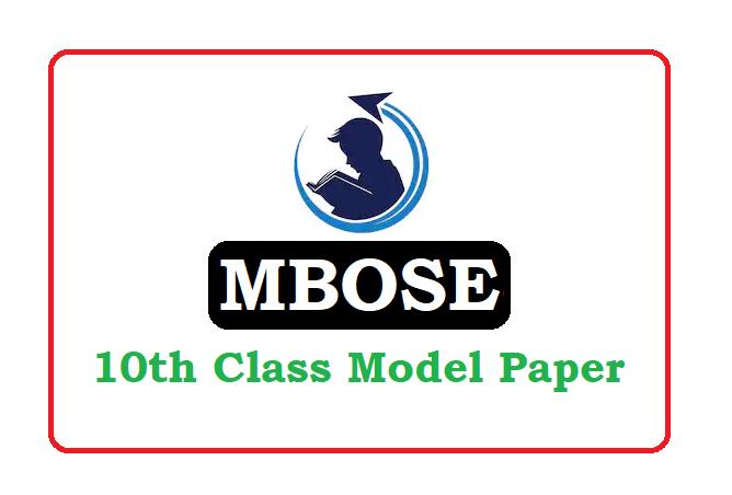 MBOSE SSLC Model Paper 2020, Meghalaya Board SSLC Question Paper 2020