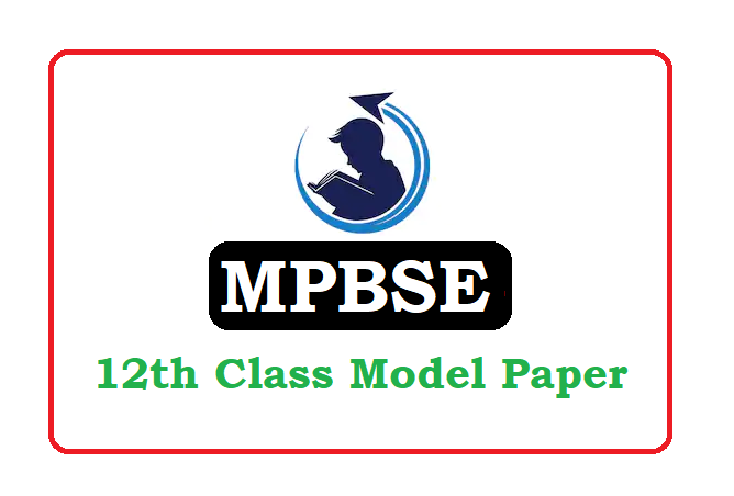 MPBSE 12th Model Paper 2020, MPBSE 12th Question Paper 2020