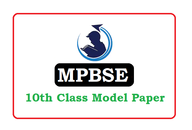 MPBSE 10th Model Paper 2020, MP Board 10th Question Paper 2020