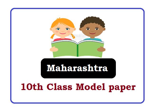 Maharashtra 10th Model Paper 2021
