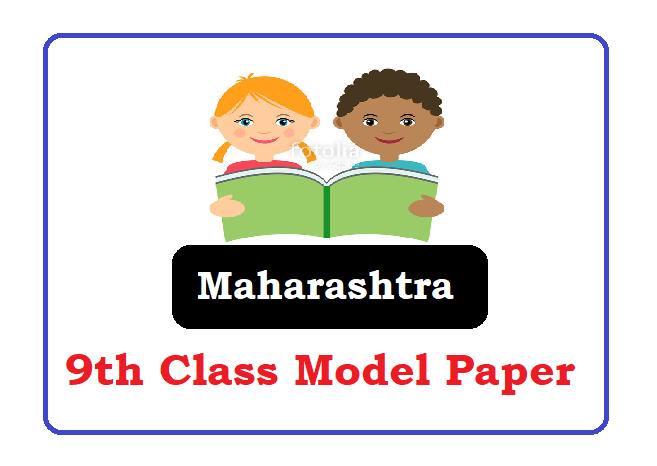 Maharashtra Board 9th Model Paper 2021, Maharashtra  9th Question Paper 2021