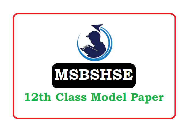 Maharashtra 12th Sample Paper 2021, Maharashtra 12th Question Paper 2021, Maharashtra 12th Model Paper 2021