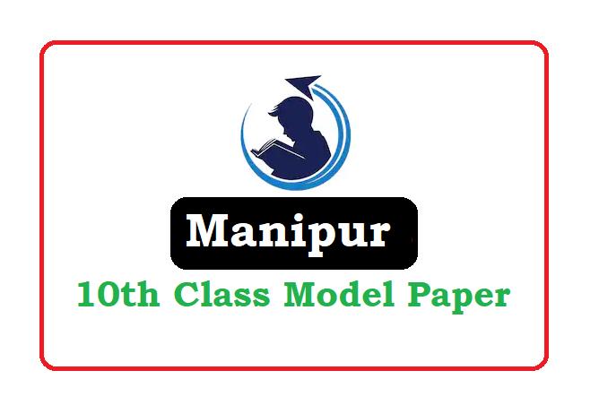 Manipur 10th Question Paper 2021, BSEM Model Paper 2021
