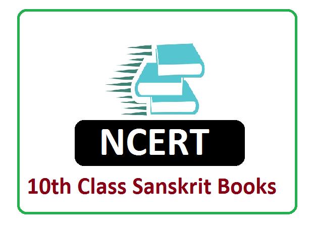 NCERT 10th class Sanskrit Textbook 2020, NCERT 10th class Sanskrit book 2020