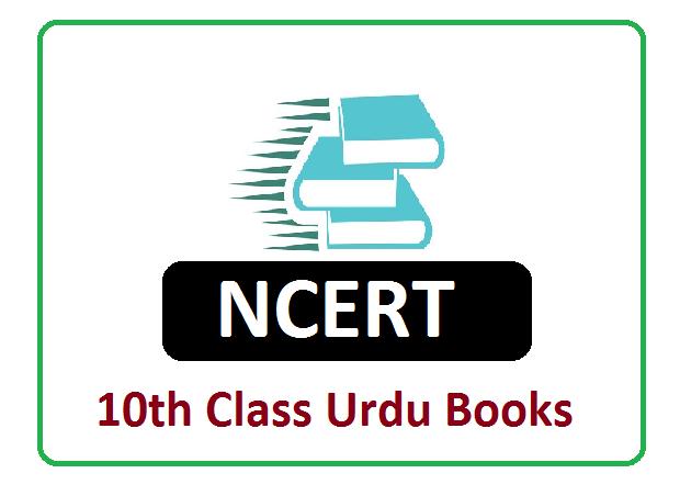 NCERT  10th Class Urdu Books 2021
