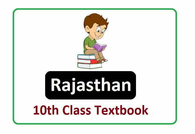 RBSE 10th Class Textbook 2021