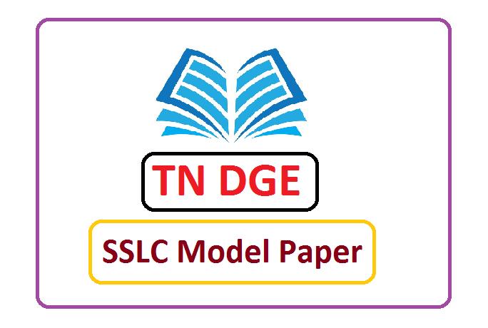 TN SSLC Question Paper 2021, TN SSLC Previous Question Paper 2021