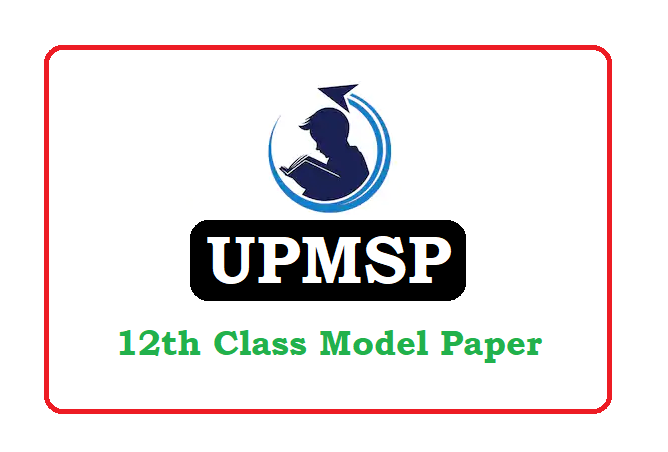 UP Board 12th Model Paper 2020 UP Intermediate Sample Paper
