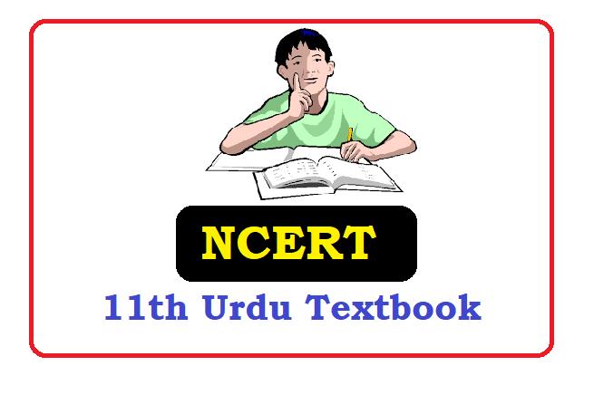 NCERT  11th Class Urdu Books 2020