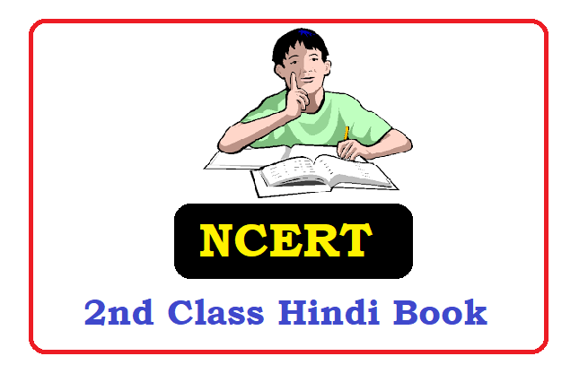 NCERT 2nd Class Hindi book 2021