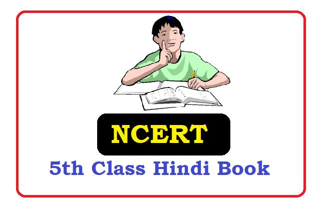 NCERT 5th Class Hindi Book 2021