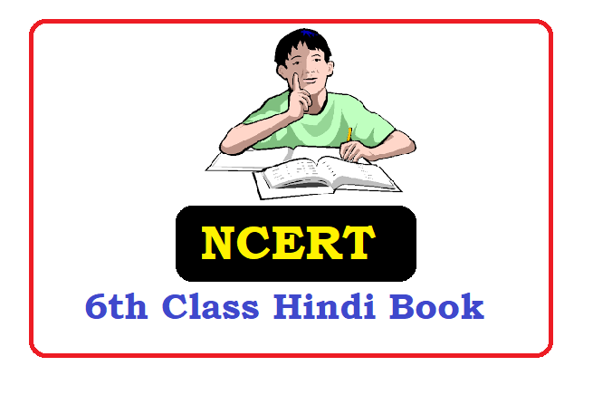 NCERT 6th Class Hindi Textbook 2021