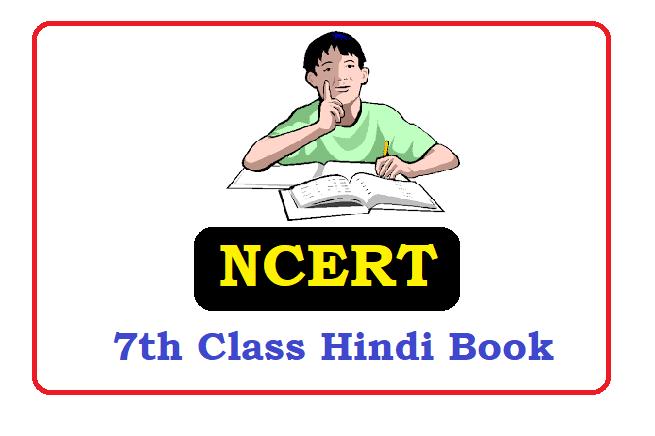 NCERT 7th class Hindi Textbook 2020