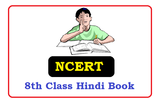 NCERT 8th Class Hindi Textbook 2021