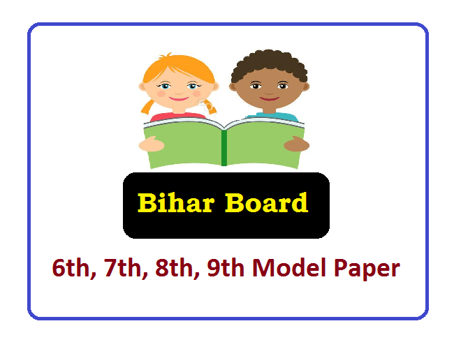 Bihar Board 6th, 7th, 8th, 9th Model Paper 2020