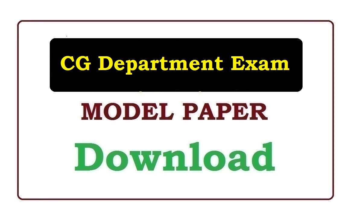 CG Department Exam Model Paper 2020